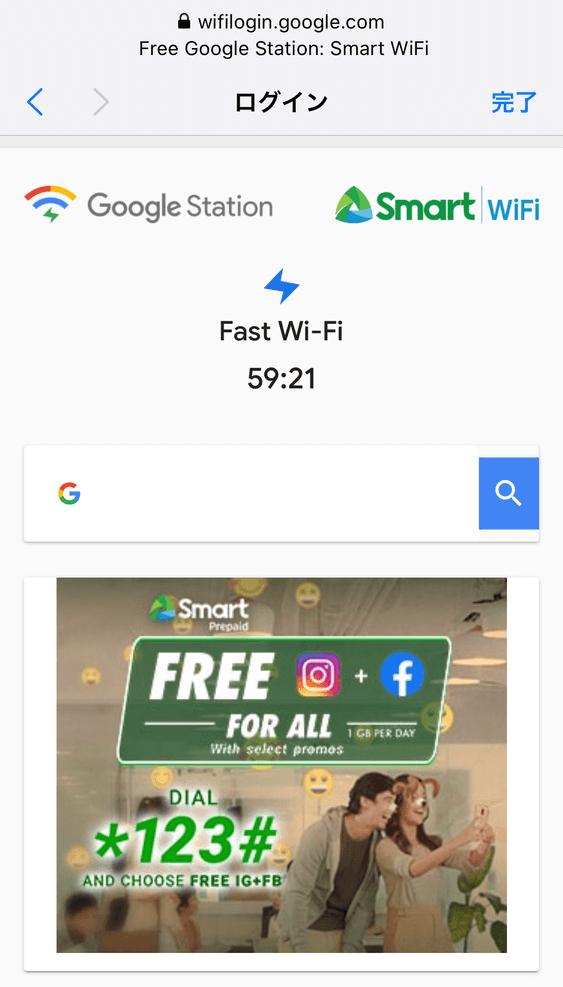 Google Station at Manila airport