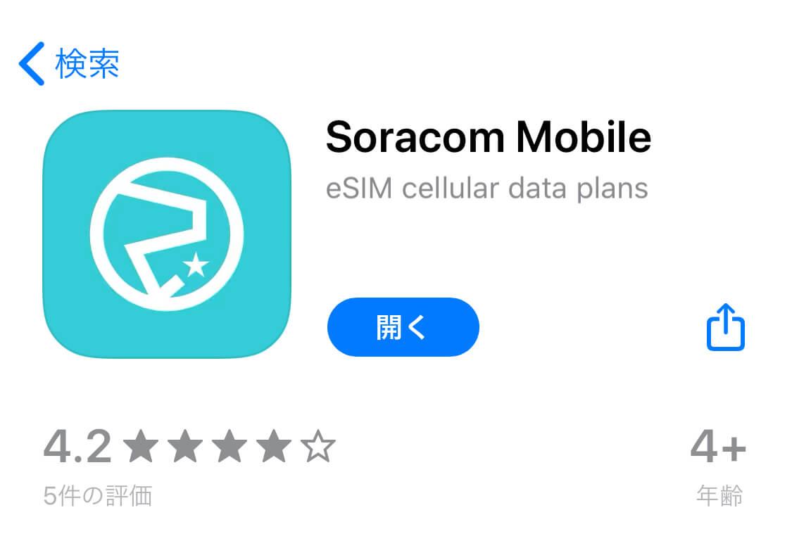 soracom mobile on App Store
