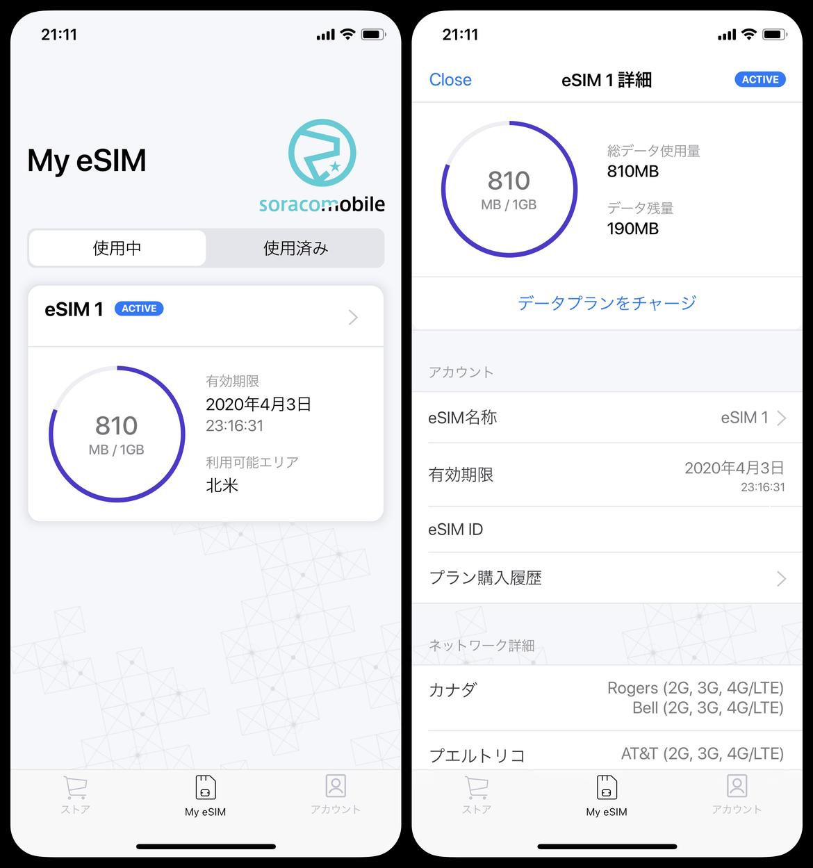 Soracom Mobile My eSIM on App